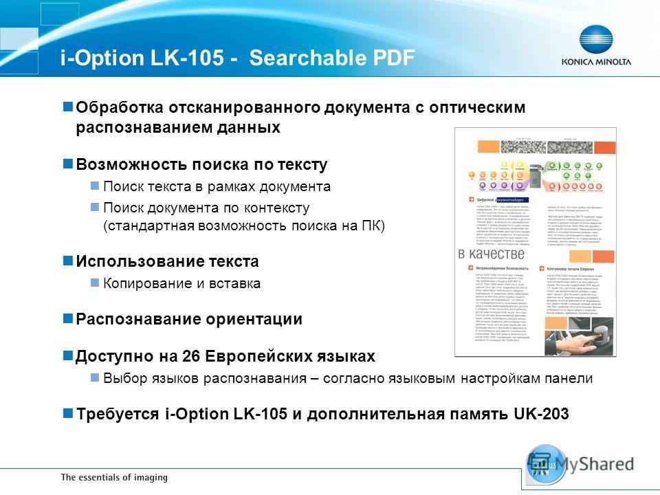 i-Option LK-105 - Searchable PDF Обработка отсканированного документа с оптическим распознаванием данных Возможность поиска по тексту Поиск текста в рамках документа Поиск документа по контексту (стандартная возможность поиска на ПК) Использование те