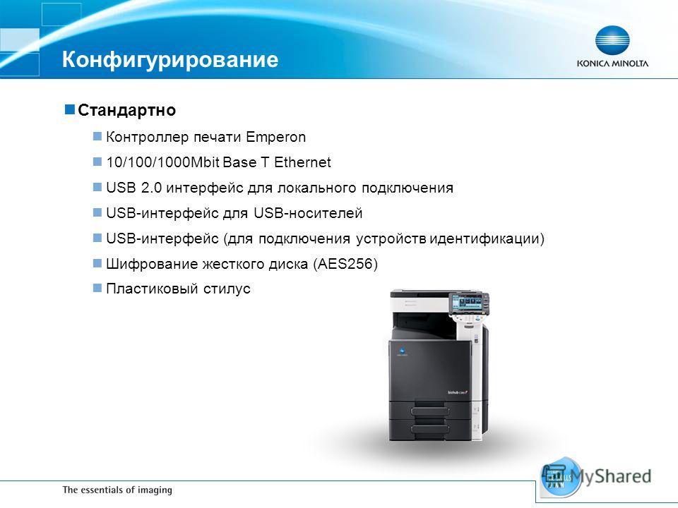 Конфигурирование Стандартно Контроллер печати Emperon 10/100/1000Mbit Base T Ethernet USB 2.0 интерфейс для локального подключения USB-интерфейс для USB-носителей USB-интерфейс (для подключения устройств идентификации) Шифрование жесткого диска (AES2