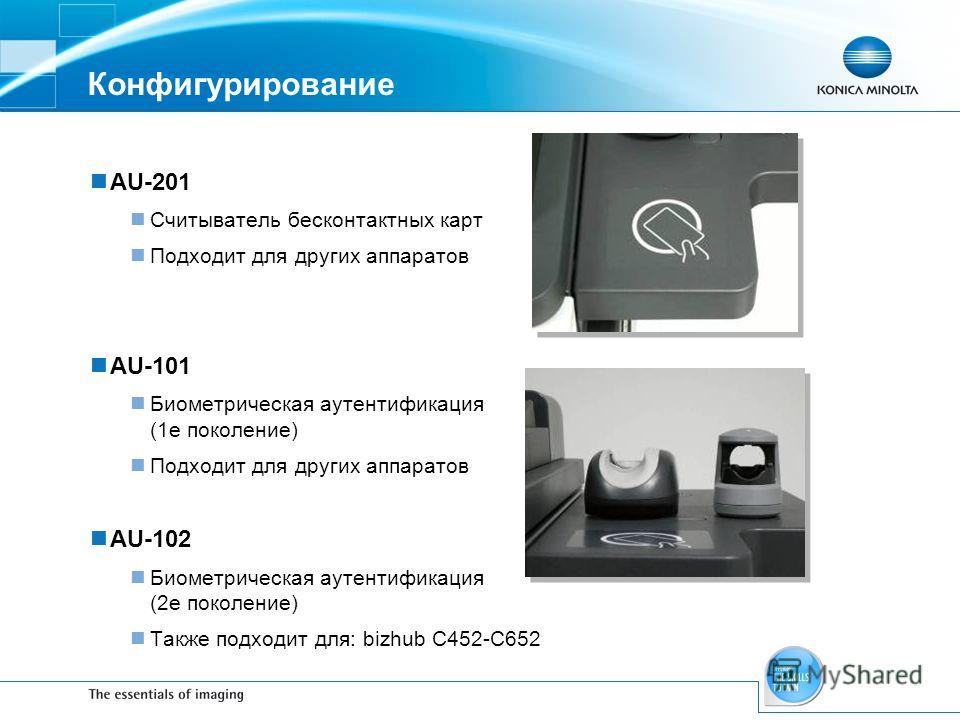 Конфигурирование AU-201 Считыватель бесконтактных карт Подходит для других аппаратов AU-101 Биометрическая аутентификация (1е поколение) Подходит для других аппаратов AU-102 Биометрическая аутентификация (2е поколение) Также подходит для: bizhub C452