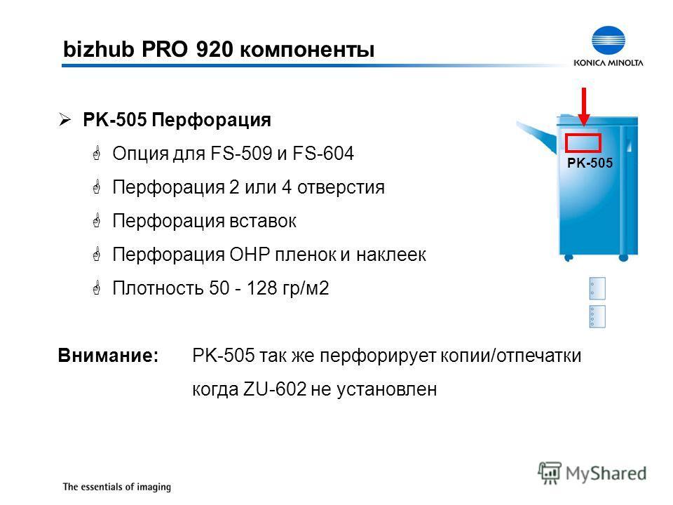 ØPK-505 Перфорация GОпция для FS-509 и FS-604 GПерфорация 2 или 4 отверстия GПерфорация вставок GПерфорация OHP пленок и наклеек GПлотность 50 - 128 гр/м2 Внимание: PK-505 так же перфорирует копии/отпечатки когда ZU-602 не установлен PK-505 bizhub PR