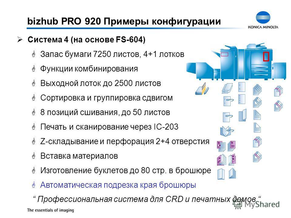 ØСистема 4 (на основе FS-604) GЗапас бумаги 7250 листов, 4+1 лотков GФункции комбинирования GВыходной лоток до 2500 листов GСортировка и группировка сдвигом G8 позиций сшивания, до 50 листов GПечать и сканирование через IC-203 GZ-складывание и перфор