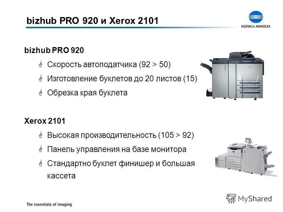 bizhub PRO 920 и Xerox 2101 bizhub PRO 920 GСкорость автоподатчика (92 > 50) GИзготовление буклетов до 20 листов (15) GОбрезка края буклета Xerox 2101 GВысокая производительность (105 > 92) GПанель управления на базе монитора GСтандартно буклет финиш