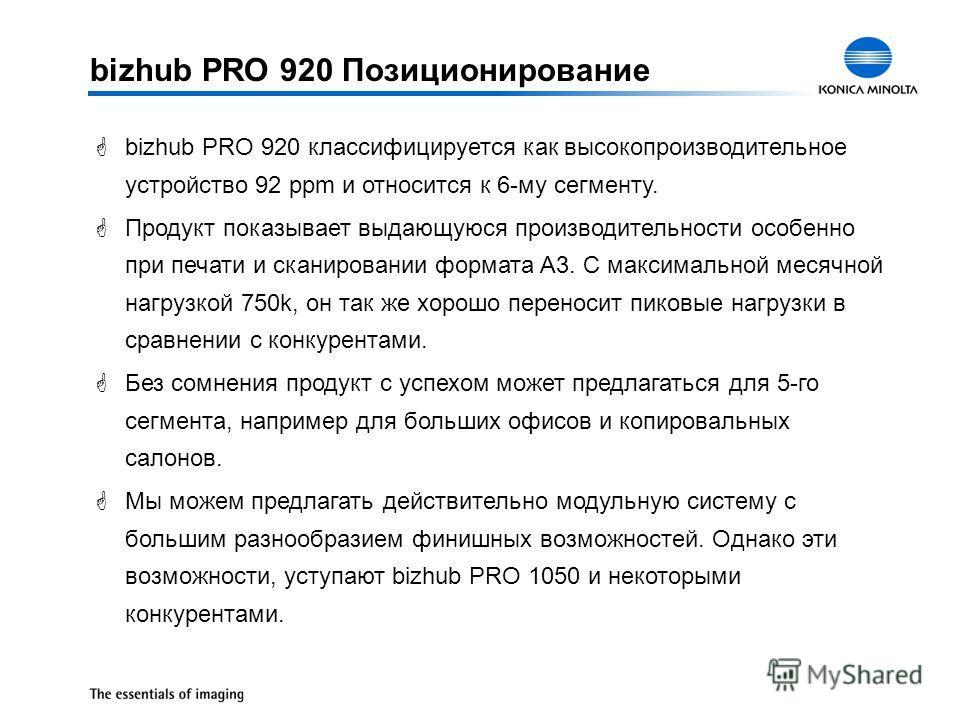 bizhub PRO 920 Позиционирование Gbizhub PRO 920 классифицируется как высокопроизводительное устройство 92 ppm и относится к 6-му сегменту. GПродукт показывает выдающуюся производительности особенно при печати и сканировании формата A3. С максимальной