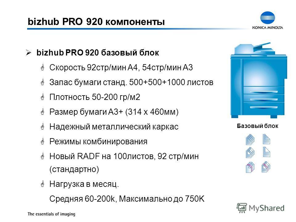 bizhub PRO 920 компоненты Øbizhub PRO 920 базовый блок GСкорость 92стр/мин A4, 54стр/мин A3 GЗапас бумаги станд. 500+500+1000 листов GПлотность 50-200 гр/м2 GРазмер бумаги A3+ (314 x 460мм) GНадежный металлический каркас GРежимы комбинирования GНовый