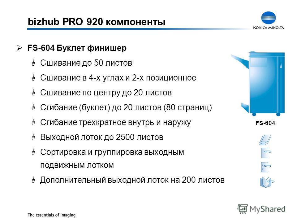ØFS-604 Буклет финишер GСшивание до 50 листов GСшивание в 4-х углах и 2-х позиционное GСшивание по центру до 20 листов GСгибание (буклет) до 20 листов (80 страниц) GСгибание трехкратное внутрь и наружу GВыходной лоток до 2500 листов GСортировка и гру