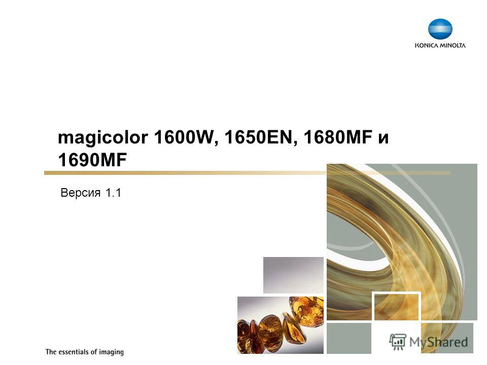 1 magicolor 1600W, 1650EN, 1680MF и 1690MF Версия 1.1