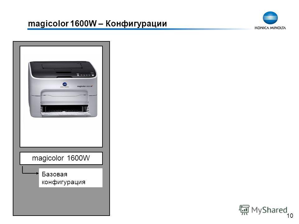 10 magicolor 1600W – Конфигурации magicolor 1600W Базовая конфигурация