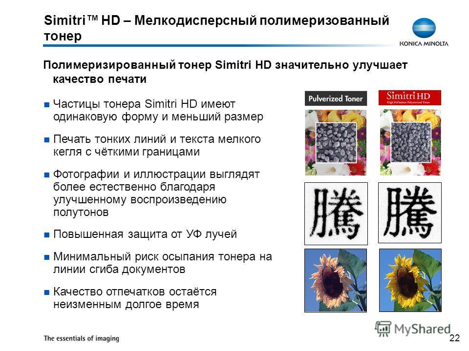 22 Simitri HD – Мелкодисперсный полимеризованный тонер Частицы тонера Simitri HD имеют одинаковую форму и меньший размер Печать тонких линий и текста мелкого кегля с чёткими границами Фотографии и иллюстрации выглядят более естественно благодаря улуч