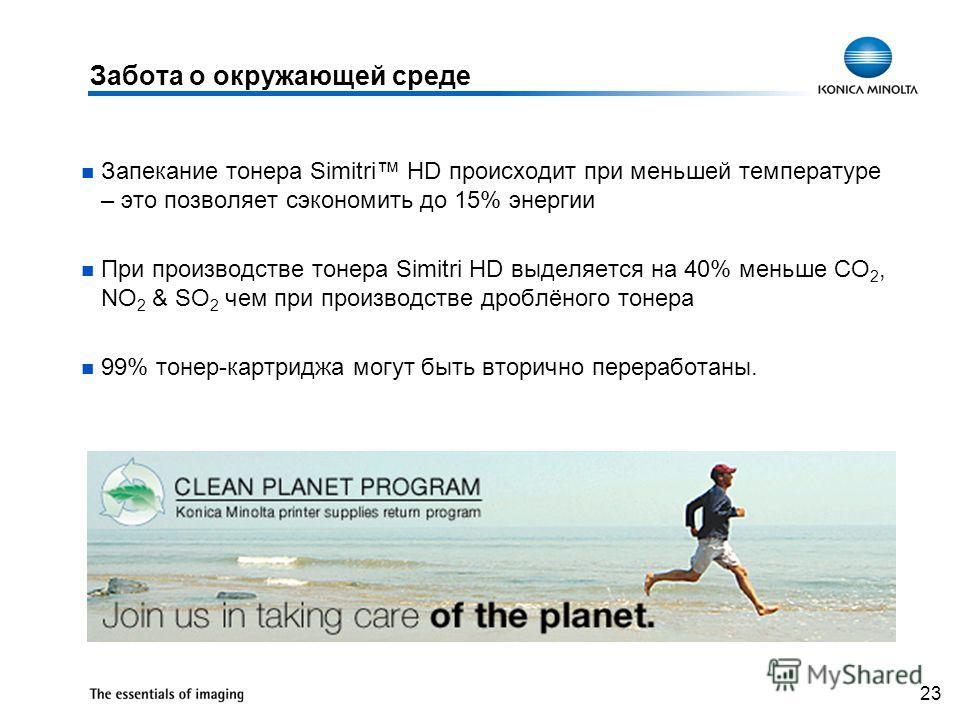 23 Забота о окружающей среде Запекание тонера Simitri HD происходит при меньшей температуре – это позволяет сэкономить до 15% энергии При производстве тонера Simitri HD выделяется на 40% меньше CO 2, NO 2 & SO 2 чем при производстве дроблёного тонера