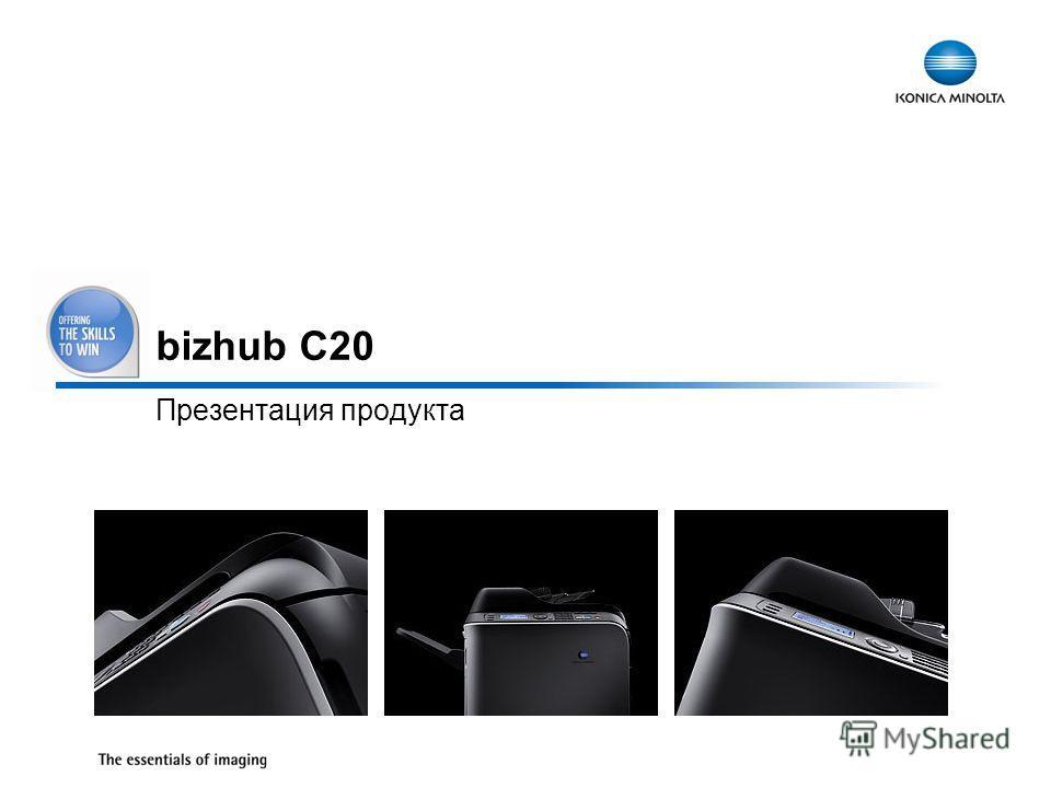 1 bizhub C20 Презентация продукта