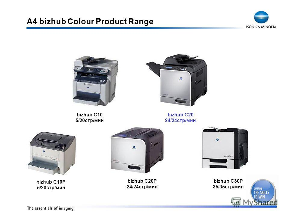 bizhub C10P 5/20стр/мин A4 bizhub Colour Product Range bizhub C20P 24/24стр/мин bizhub C10 5/20стр/мин bizhub C30P 35/35стр/мин bizhub C20 24/24стр/мин