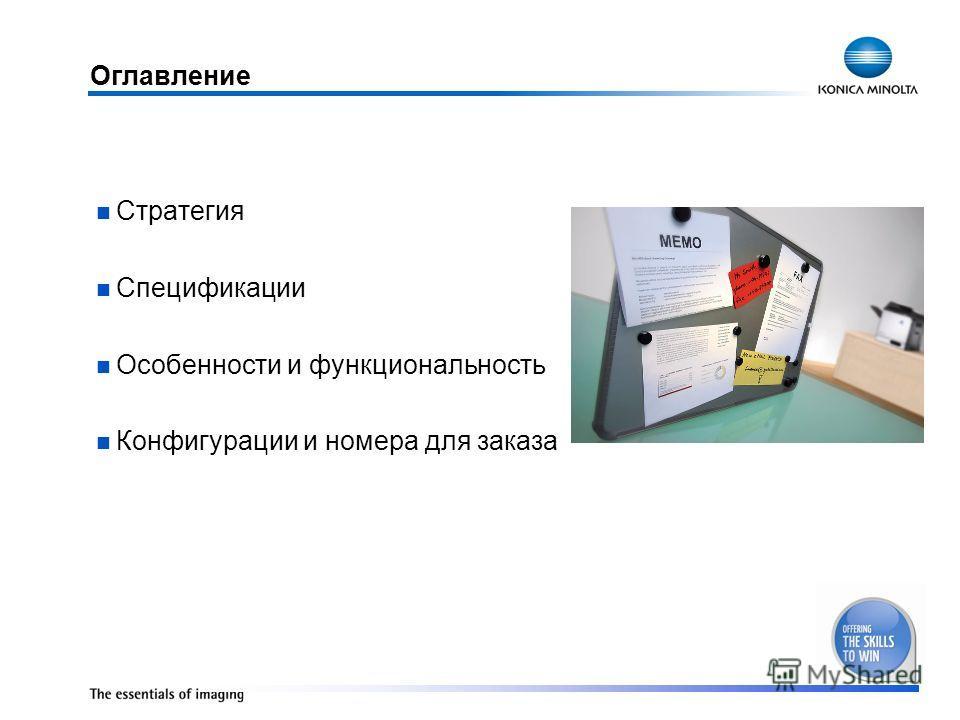 Оглавление Стратегия Спецификации Особенности и функциональность Конфигурации и номера для заказа
