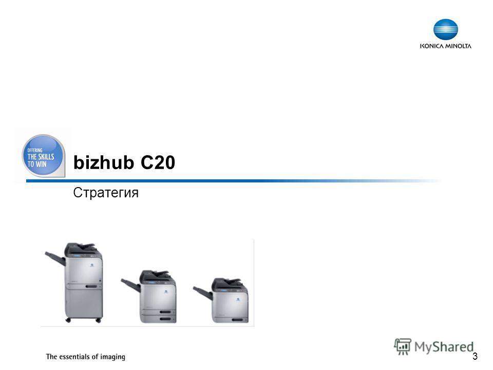3 bizhub C20 Стратегия