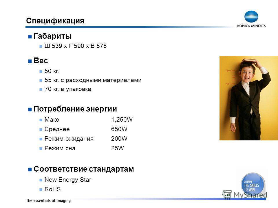 Спецификация Габариты Ш 539 x Г 590 x В 578 Вес 50 кг. 55 кг. с расходными материалами 70 кг. в упаковке Потребление энергии Макс. 1,250W Среднее 650W Режим ожидания200W Режим сна 25W Соответствие стандартам New Energy Star RoHS