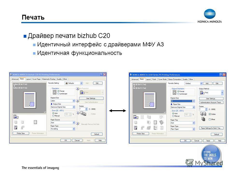 Печать Драйвер печати bizhub C20 Идентичный интерфейс с драйверами МФУ А3 Идентичная функциональность