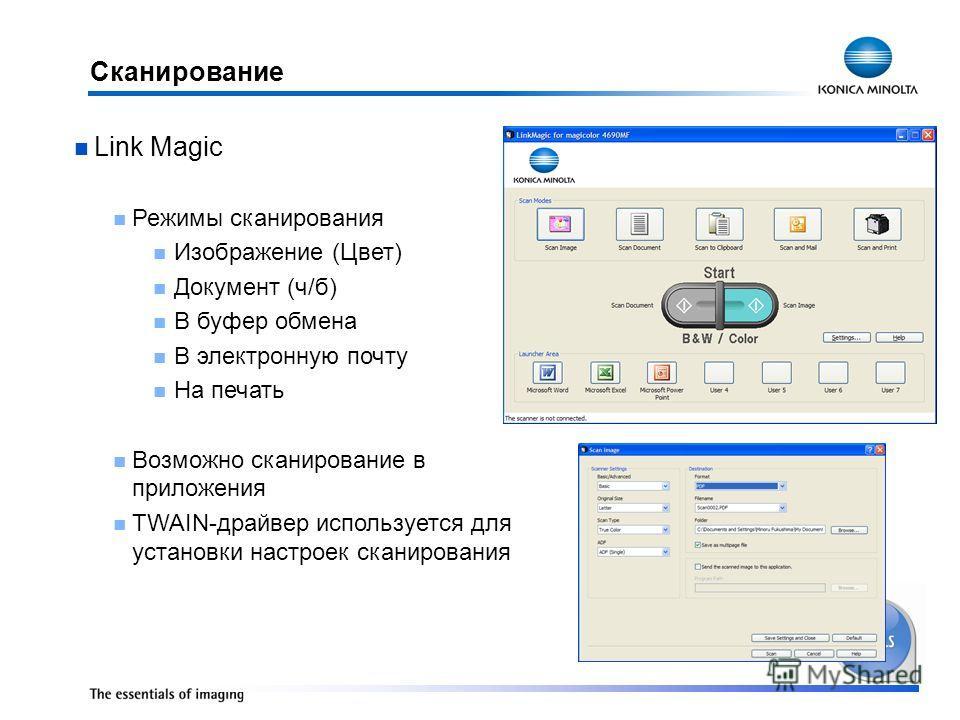 Сканирование Link Magic Режимы сканирования Изображение (Цвет) Документ (ч/б) В буфер обмена В электронную почту На печать Возможно сканирование в приложения TWAIN-драйвер используется для установки настроек сканирования