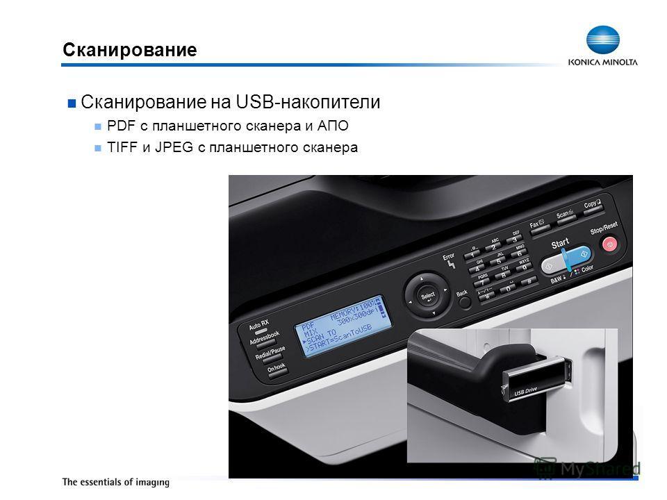 Сканирование Сканирование на USB-накопители PDF с планшетного сканера и АПО TIFF и JPEG с планшетного сканера