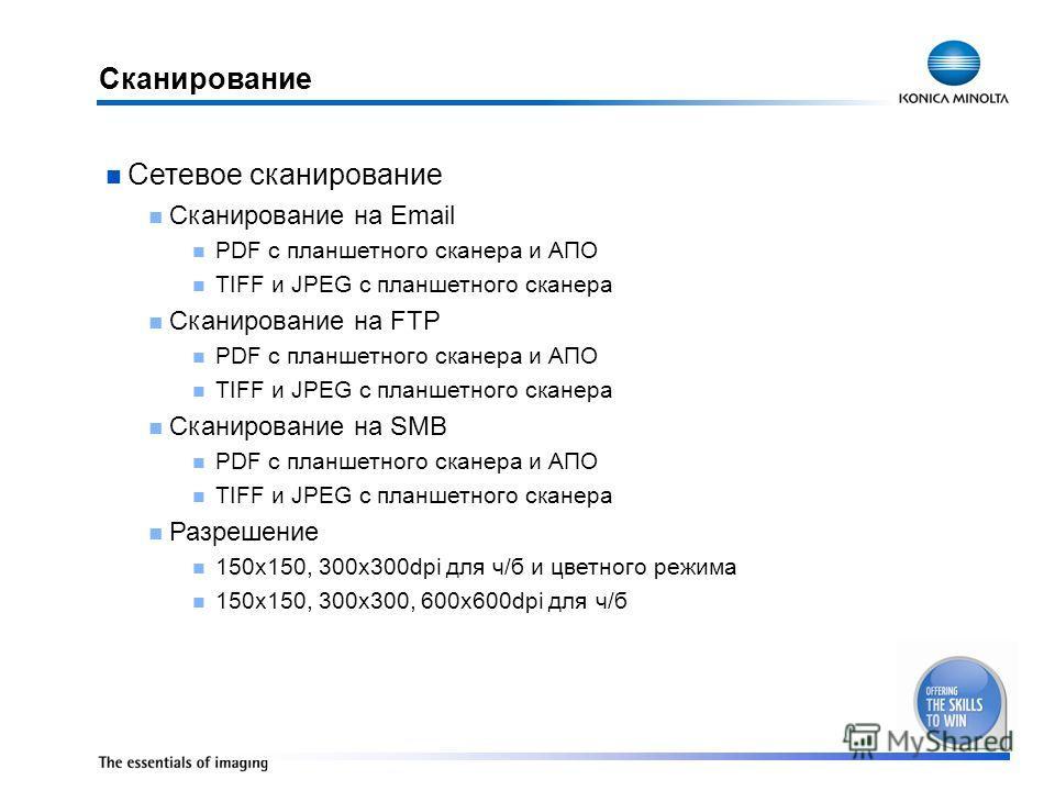 Сканирование Сетевое сканирование Сканирование на Email PDF с планшетного сканера и АПО TIFF и JPEG с планшетного сканера Сканирование на FTP PDF с планшетного сканера и АПО TIFF и JPEG с планшетного сканера Сканирование на SMB PDF с планшетного скан