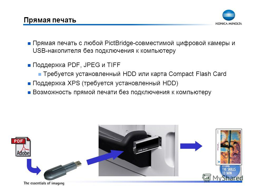 Прямая печать Прямая печать с любой PictBridge-совместимой цифровой камеры и USB-накопителя без подключения к компьютеру Поддержка PDF, JPEG и TIFF Требуется установленный HDD или карта Compact Flash Card Поддержка XPS (требуется установленный HDD) В