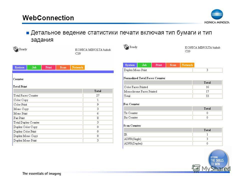 WebConnection Детальное ведение статистики печати включая тип бумаги и тип задания