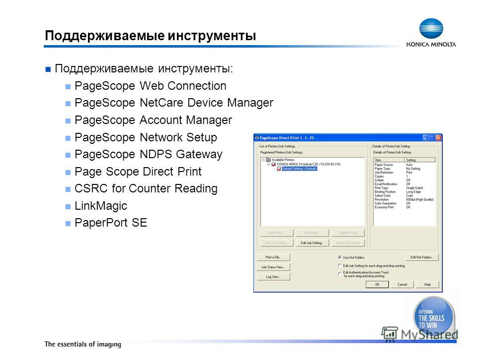Поддерживаемые инструменты Поддерживаемые инструменты: PageScope Web Connection PageScope NetCare Device Manager PageScope Account Manager PageScope Network Setup PageScope NDPS Gateway Page Scope Direct Print CSRC for Counter Reading LinkMagic Paper