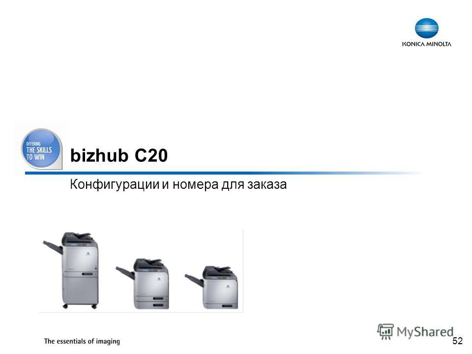 52 bizhub C20 Конфигурации и номера для заказа