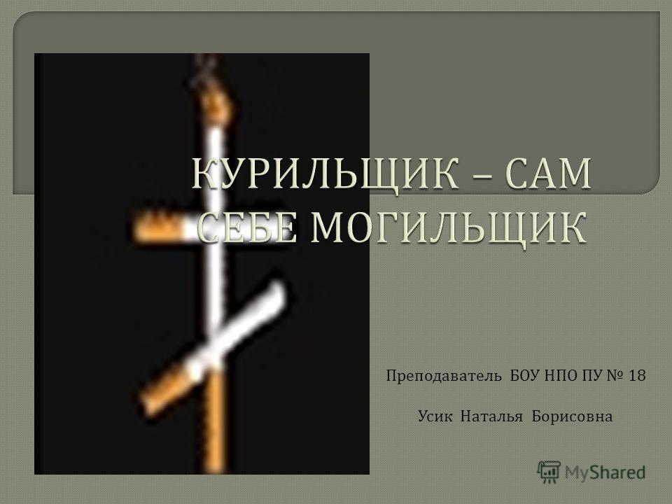 Преподаватель БОУ НПО ПУ 18 Усик Наталья Борисовна