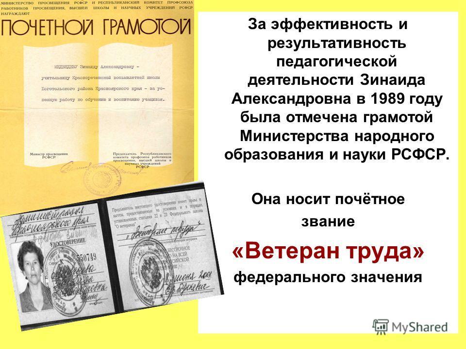 За эффективность и результативность педагогической деятельности Зинаида Александровна в 1989 году была отмечена грамотой Министерства народного образования и науки РСФСР. Она носит почётное звание «Ветеран труда» федерального значения