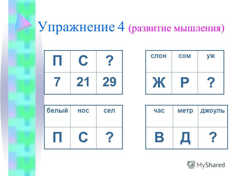 Упражнение 4 (развитие мышления) ПС? 72129 слонсомуж ЖР? белыйноссел ПС? часметрджоуль ВД?