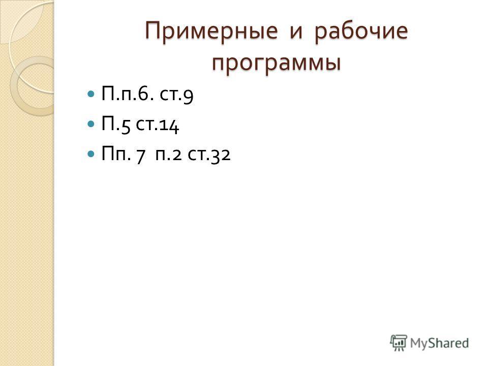 Примерные и рабочие программы П. п.6. ст.9 П.5 ст.14 Пп. 7 п.2 ст.32