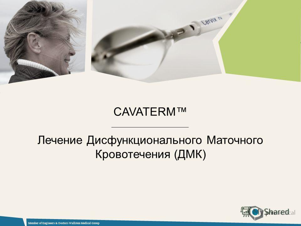 Member of Engineers & Doctors Wallsten Medical Group CAVATERM Лечение Дисфункционального Маточного Кровотечения (ДМК)