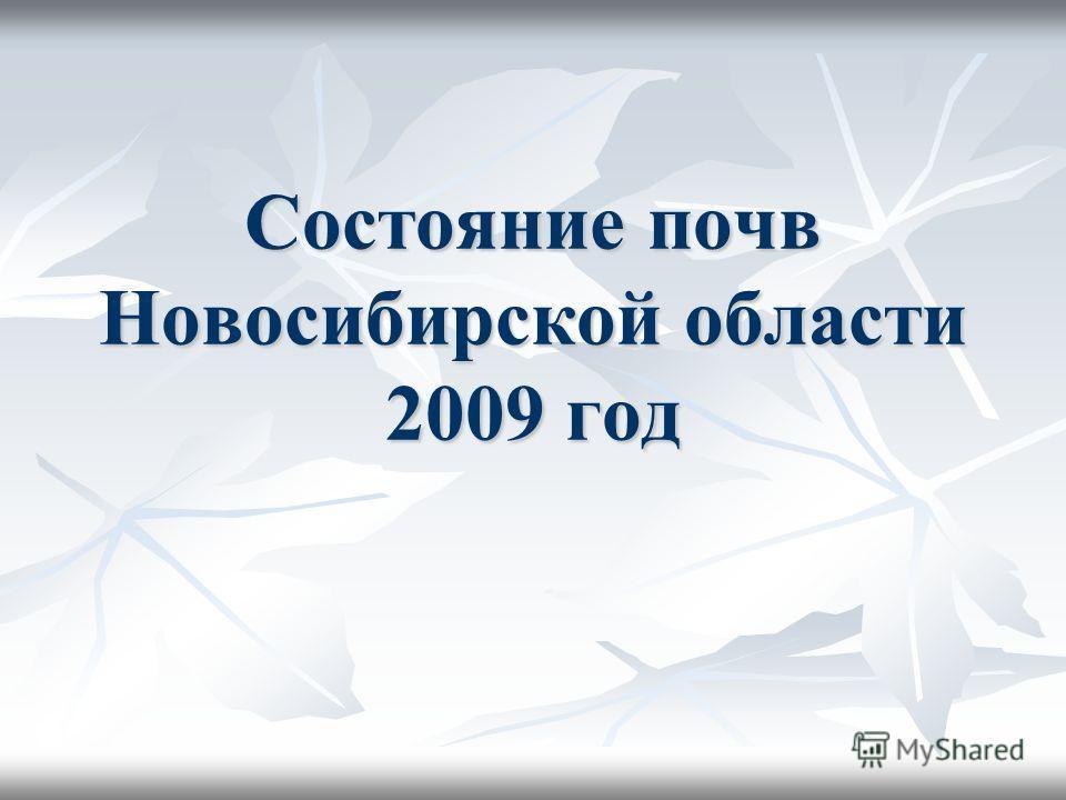 Состояние почв Новосибирской области 2009 год