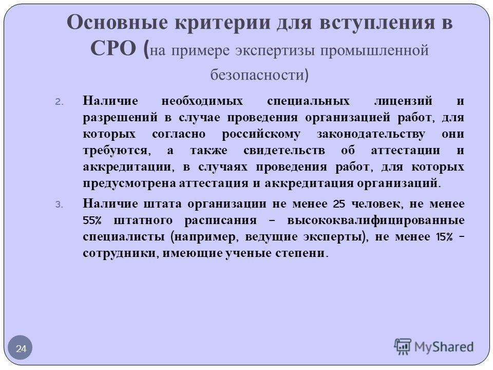 24 2. Наличие необходимых специальных лицензий и разрешений в случае проведения организацией работ, для которых согласно российскому законодательству они требуются, а также свидетельств об аттестации и аккредитации, в случаях проведения работ, для ко