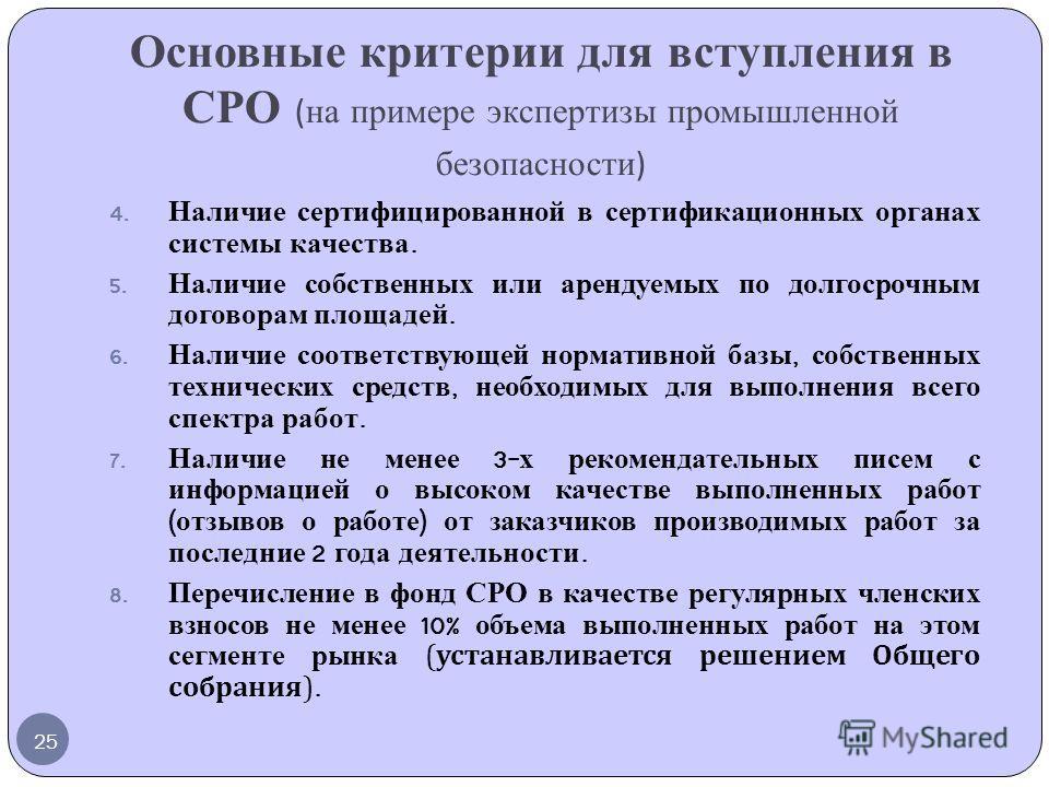 25 4. Наличие сертифицированной в сертификационных органах системы качества. 5. Наличие собственных или арендуемых по долгосрочным договорам площадей. 6. Наличие соответствующей нормативной базы, собственных технических средств, необходимых для выпол