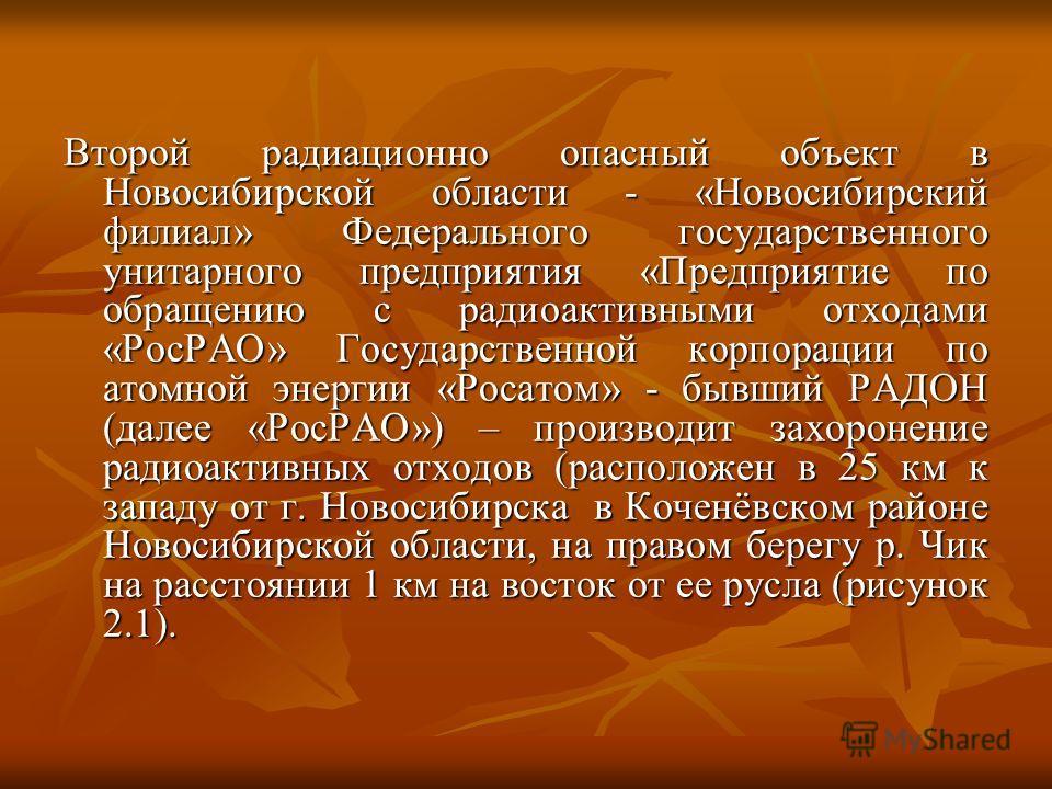 Второй радиационно опасный объект в Новосибирской области - «Новосибирский филиал» Федерального государственного унитарного предприятия «Предприятие по обращению с радиоактивными отходами «РосРАО» Государственной корпорации по атомной энергии «Росато