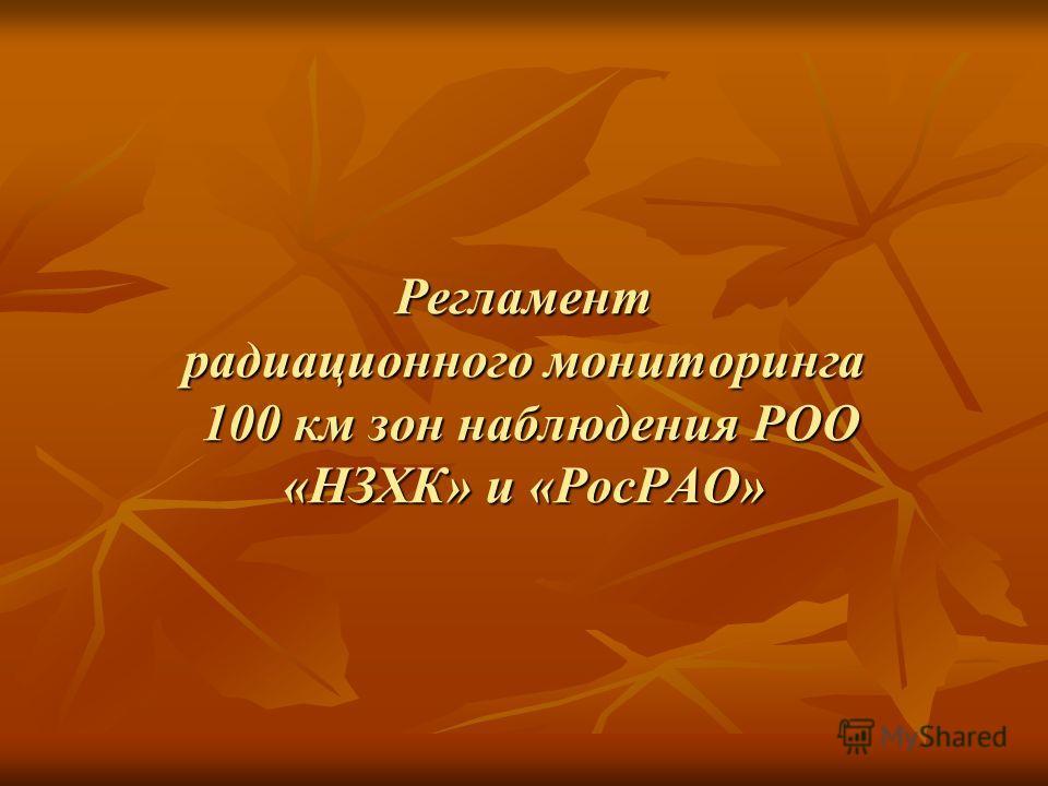 Регламент радиационного мониторинга 100 км зон наблюдения РОО «НЗХК» и «РосРАО»