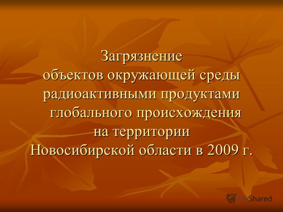 Загрязнение объектов окружающей среды радиоактивными продуктами глобального происхождения на территории Новосибирской области в 2009 г.