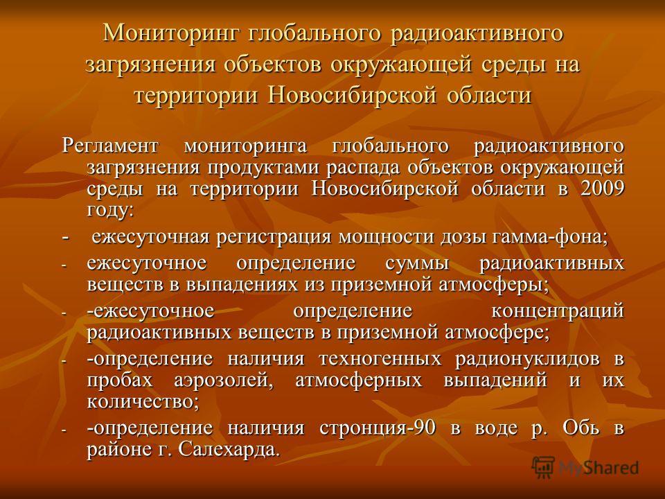 Мониторинг глобального радиоактивного загрязнения объектов окружающей среды на территории Новосибирской области Регламент мониторинга глобального радиоактивного загрязнения продуктами распада объектов окружающей среды на территории Новосибирской обла