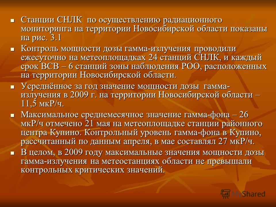 Станции СНЛК по осуществлению радиационного мониторинга на территории Новосибирской области показаны на рис. 3.1 Станции СНЛК по осуществлению радиационного мониторинга на территории Новосибирской области показаны на рис. 3.1 Контроль мощности дозы г