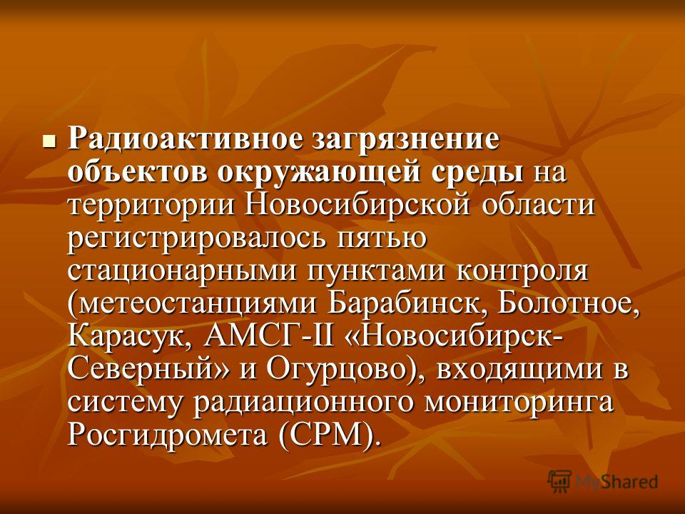 Радиоактивное загрязнение объектов окружающей среды на территории Новосибирской области регистрировалось пятью стационарными пунктами контроля (метеостанциями Барабинск, Болотное, Карасук, АМСГ-II «Новосибирск- Северный» и Огурцово), входящими в сист