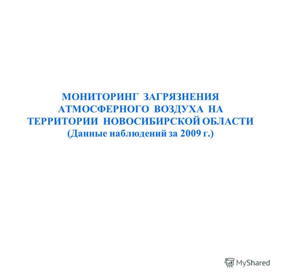МОНИТОРИНГ ЗАГРЯЗНЕНИЯ АТМОСФЕРНОГО ВОЗДУХА НА ТЕРРИТОРИИ НОВОСИБИРСКОЙ ОБЛАСТИ (Данные наблюдений за 2009 г.)