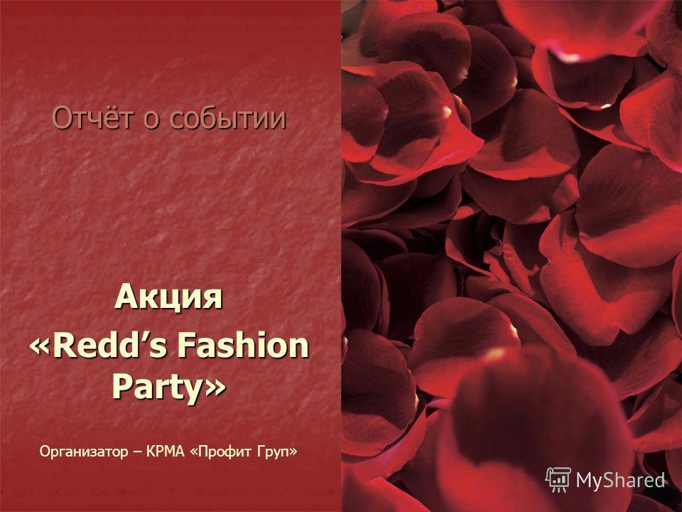 Отчёт о событии Акция «Redds Fashion Party» Организатор – КРМА «Профит Груп»