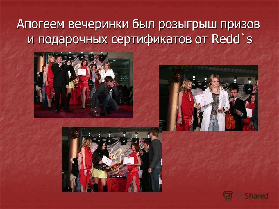 Апогеем вечеринки был розыгрыш призов и подарочных сертификатов от Redd`s
