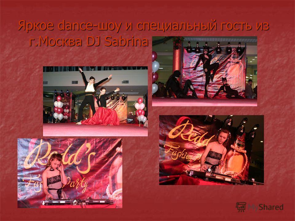 Яркое dance-шоу и специальный гость из г.Москва DJ Sabrina