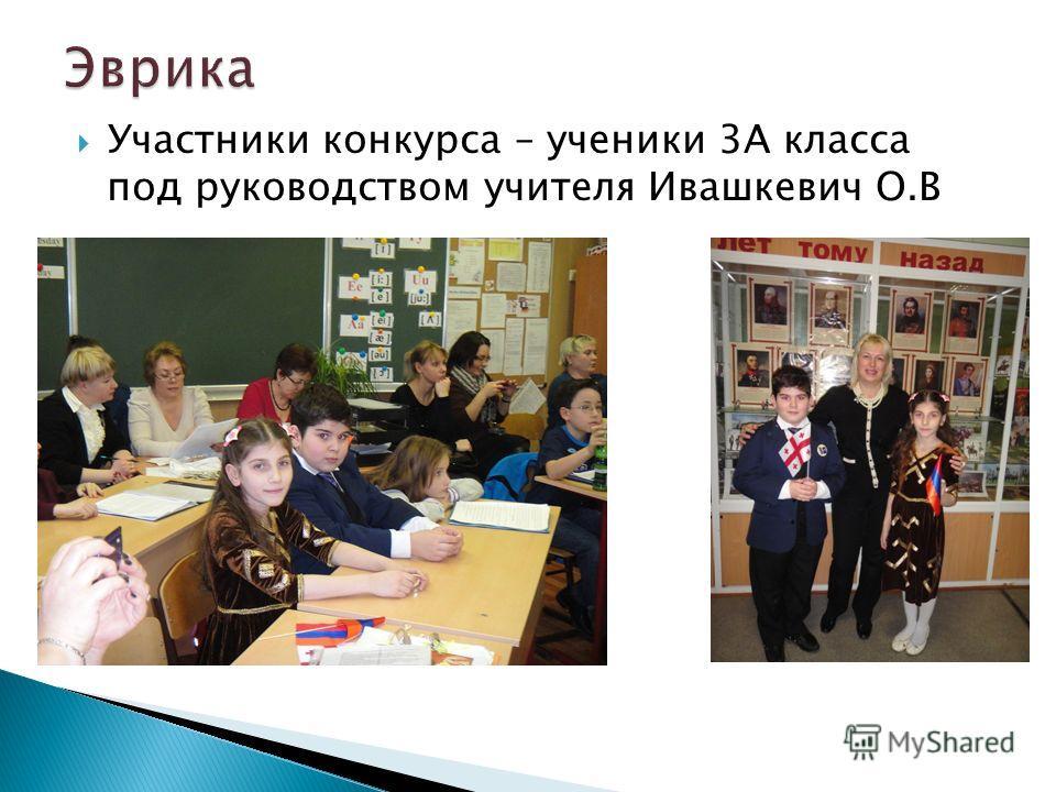 Участники конкурса – ученики 3А класса под руководством учителя Ивашкевич О.В