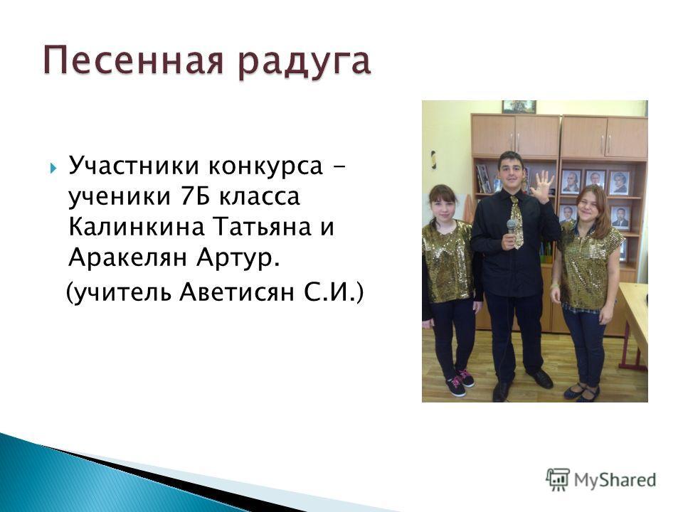 Участники конкурса - ученики 7Б класса Калинкина Татьяна и Аракелян Артур. (учитель Аветисян С.И.)