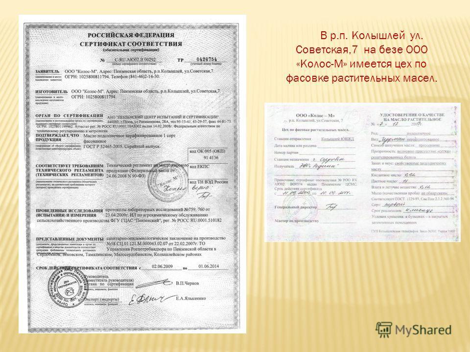 В р.п. Колышлей ул. Советская,7 на безе ООО «Колос-М» имеется цех по фасовке растительных масел.