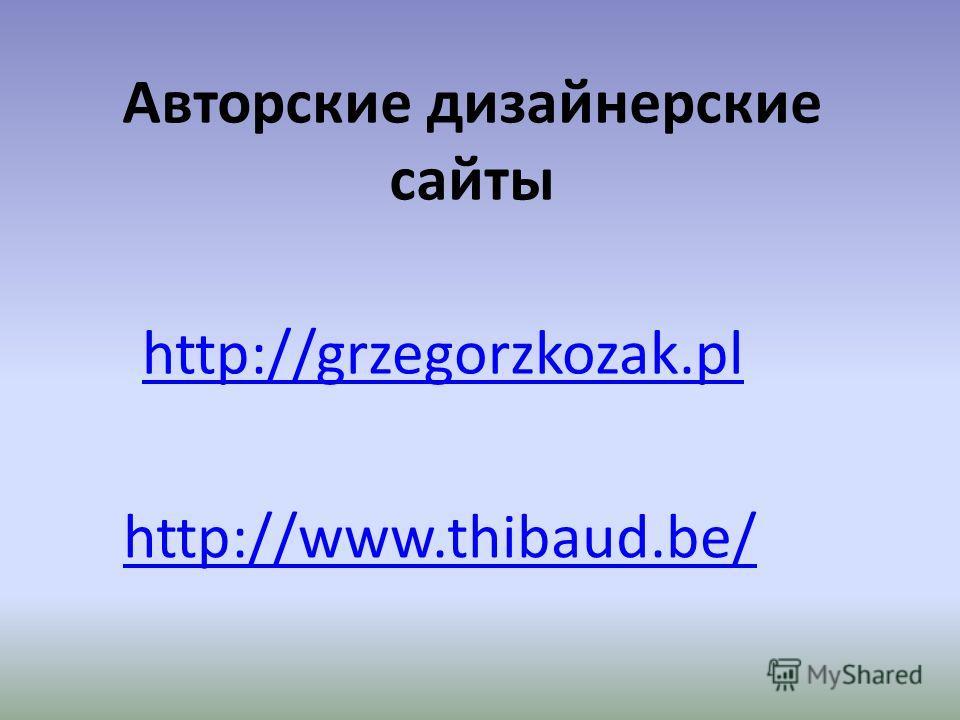 http://grzegorzkozak.pl http://www.thibaud.be/ Авторские дизайнерские сайты
