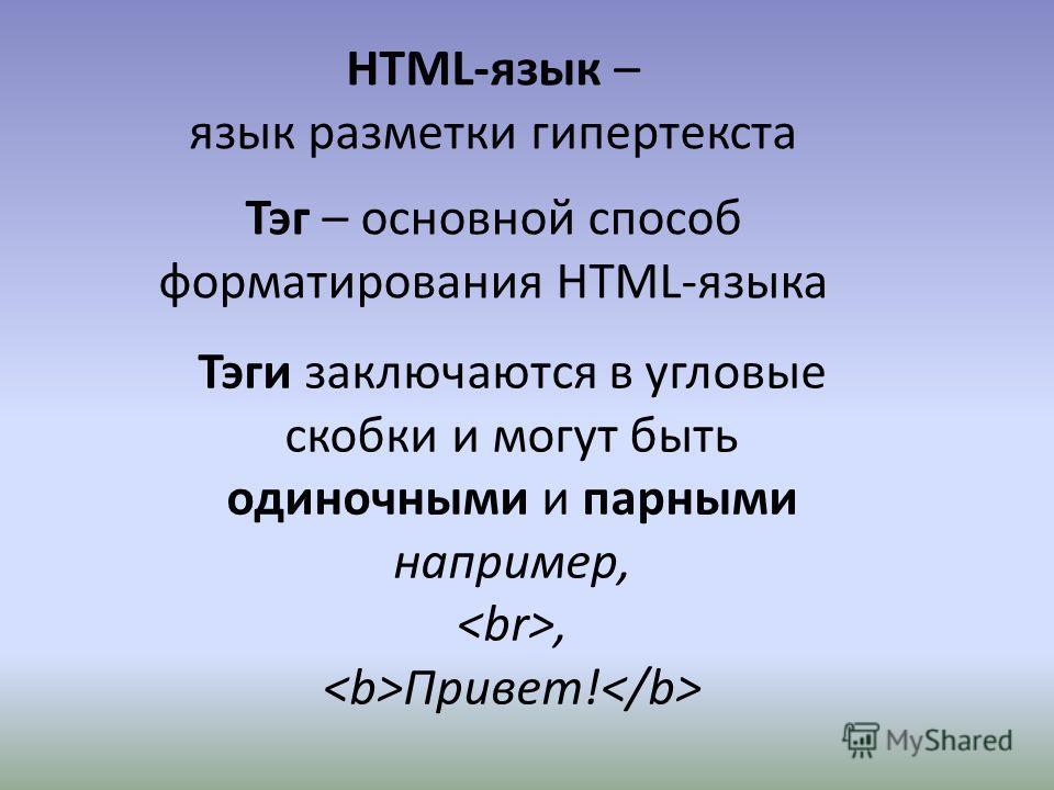 HTML-язык – язык разметки гипертекста Тэг – основной способ форматирования HTML-языка Тэги заключаются в угловые скобки и могут быть одиночными и парными например,, Привет!