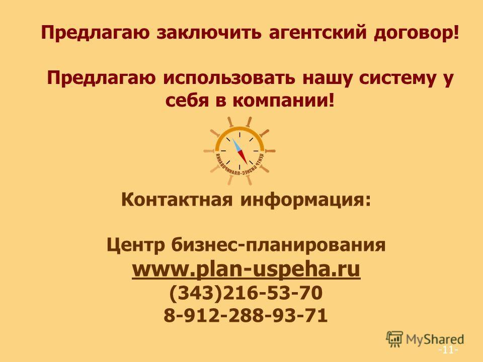 -11- Предлагаю заключить агентский договор! Предлагаю использовать нашу систему у себя в компании! Контактная информация: Центр бизнес-планирования www.plan-uspeha.ru (343)216-53-70 8-912-288-93-71